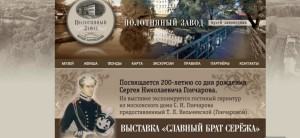 Сайт музея